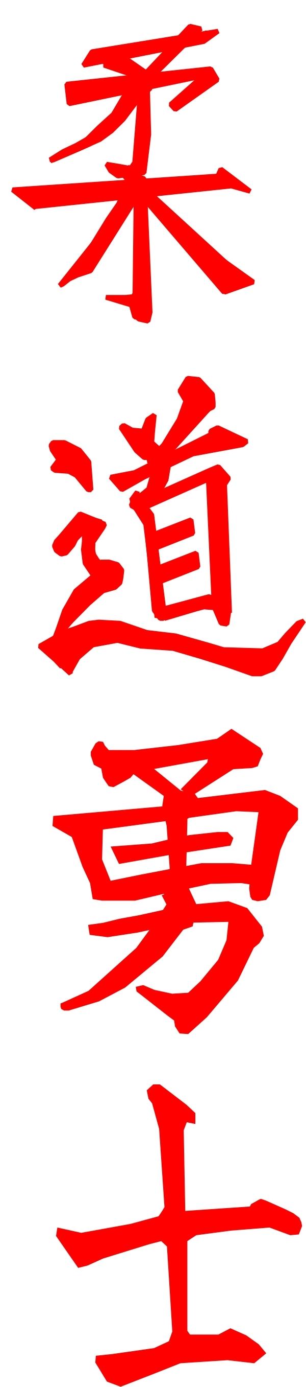 Judo Yushi in Japanse karakters
